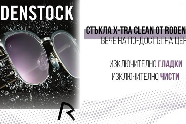 Какво представлява X-tra Clean от Rodenstock